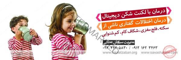 کاردرمانی در کودکان با نیازهای خاص:گفتارتوان گستر 09121623463