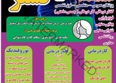 معرفی مطب بهترین گفتاردرمانی سعادت آباد میدان کاج خیابان سرو شرقی