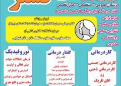 لکنت شکن خانگی 09121623463  | http://speech-easy.com |  در بزرگراه همت خیابان ولیعصر فرعی شهروز