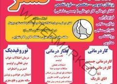 لکنت شکن خانگی 09121623463  | http://speech-easy.com |  در تهران ویلا بزرگراه شیخ فضل اله نوری فرعی ولیعصر